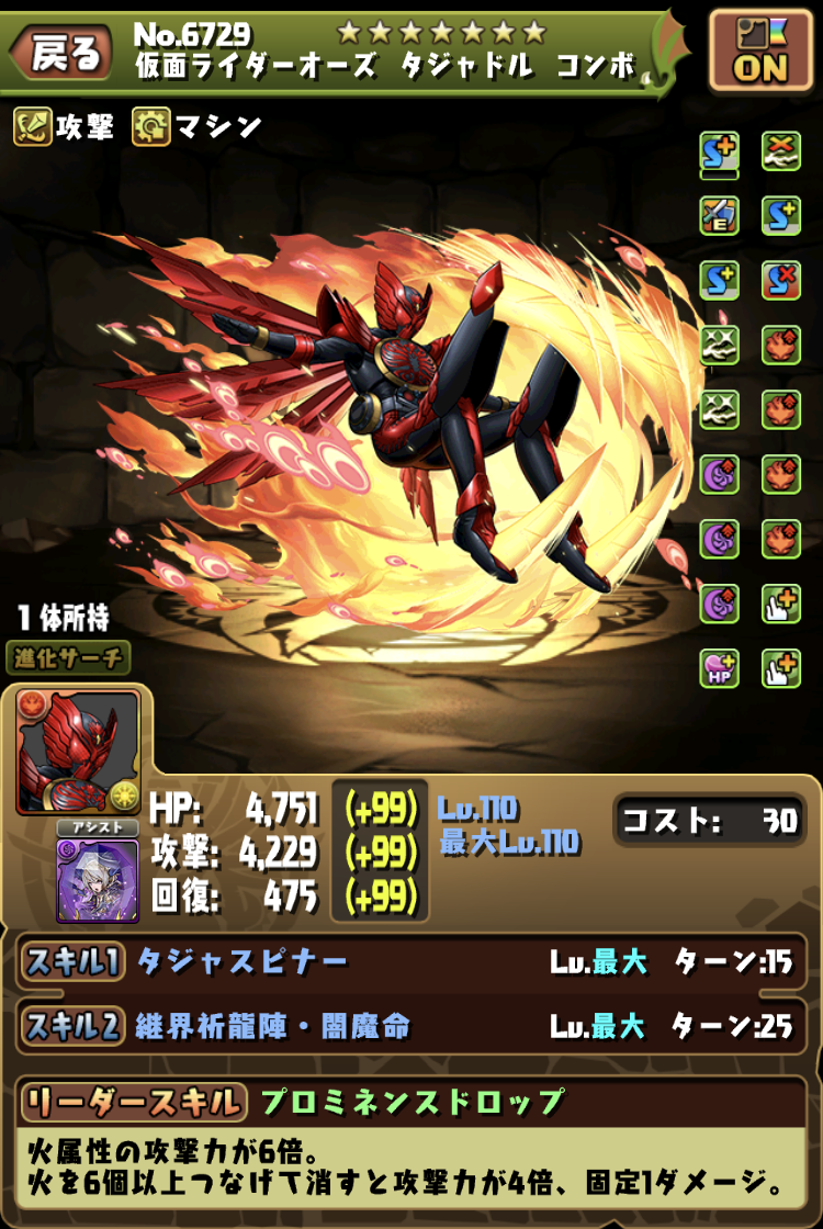 仮面ライダーオーズ火